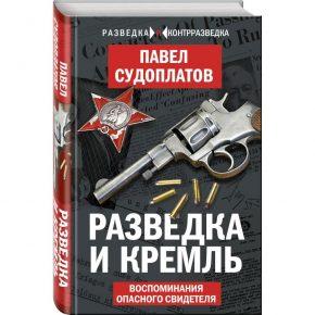 """Павел Судоплатов """"Разведка и Кремль"""""""