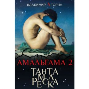 "Владимир Торин ""Амальгама 2. Тантамареска"""