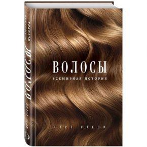 """""""Волосы. Всемирная история"""""""