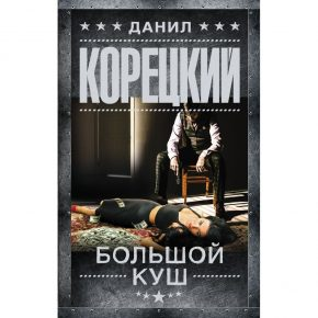 """Данил Корецкий """"Большой куш"""""""