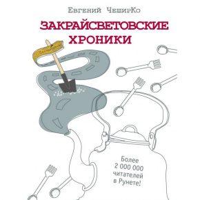 "Евгений ЧеширКо ""Закрайсветовские хроники"""