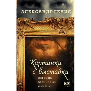 "Александр Генис ""Картинки с выставки"""