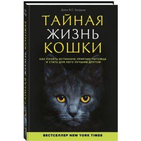 """""""Тайная жизнь кошки"""""""