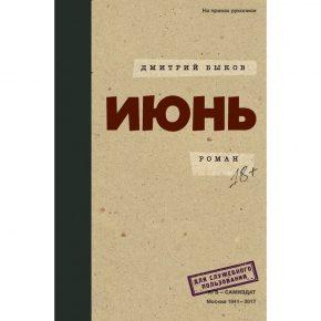 """Дмитрий Быков """"Июнь"""""""