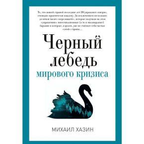 """Михаил Хазин """"Черный лебедь мирового кризиса"""""""