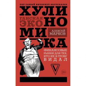 """Хулиномика: хулиганская экономика"""