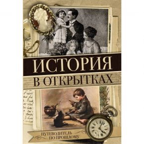 """""""История в открытках"""""""