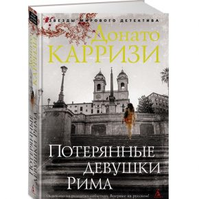 """Детектив Донато Карризи """"Потерянные девушки Рима"""""""