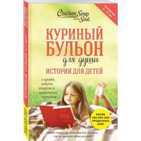 """""""Куриный бульон для души: истории для детей"""""""