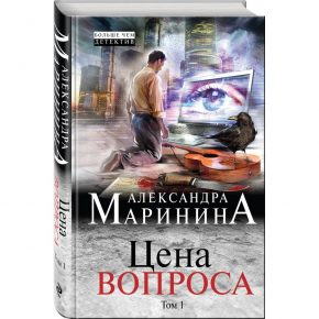 "Александра Маринина ""Цена вопроса"""