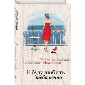 "Мария Метлицкая ""Я буду любить тебя вечно"""