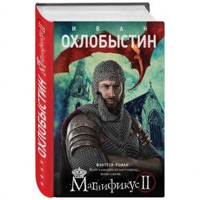 "Иван Охлобыстин ""Магнификус II"""