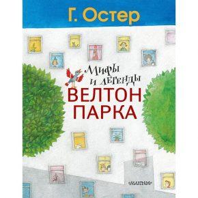 "Григорий Остер ""Мифы и легенды Велтон-парка"""