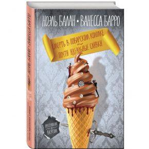 Кулинарные детективы Ноэля Балана и Ванессы Барро