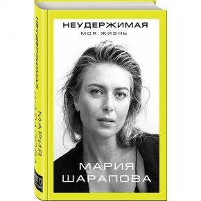 """Мария Шарапова """"Неудержимая"""""""