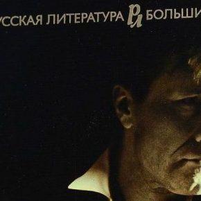 """Калина красная"" - книга сентября"