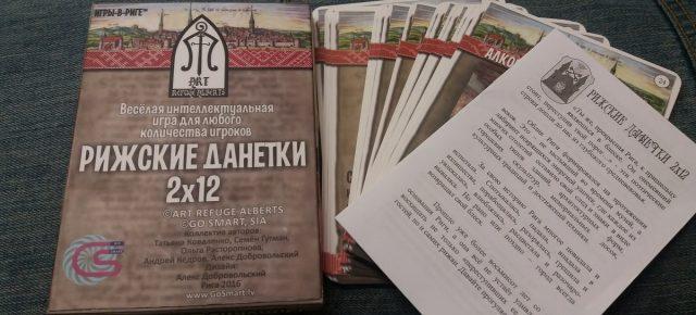 """Презентация игры """"Рижские ДаНетКи"""" 25 ноября"""