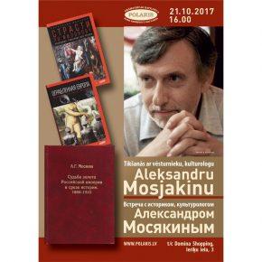Встреча с Александром Мосякиным 21 октября