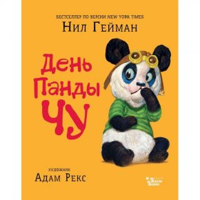 Книги Нила Геймана о панде Чу