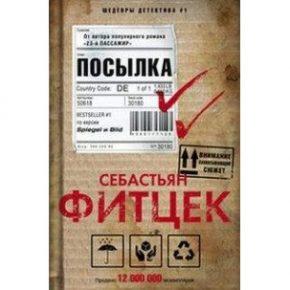 "Триллер Себастьяна Фитцека ""Посылка"""