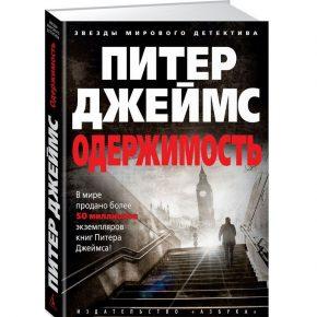 """Триллер Питера Джеймса """"Одержимость"""""""