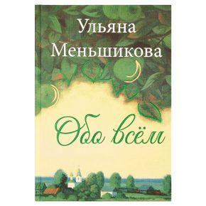 """Ульяна Меньшикова """"Обо всем"""""""