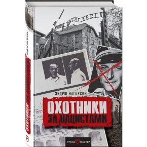 "Эндрю Нагорски ""Охотники за нацистами"""