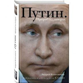 """Андрей Колесников """"Путин. Прораб на галерах"""""""