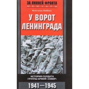 """Вильгельм Люббеке """"У ворот Ленинграда"""""""