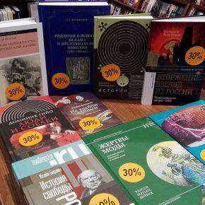 Скидка -30% на книги 3 издательств