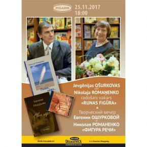 Творческий вечер Евгении Ошурковой и Николая Романенко