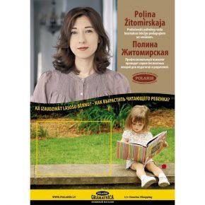 Лекция детского психолога Полины Житомирской 18 ноября