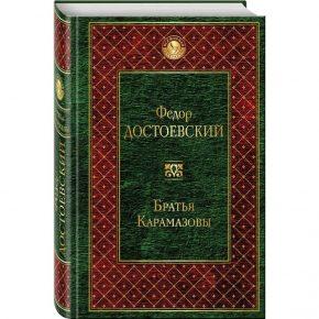 """Mēneša grāmata decembrī """"Brāļi Karamazovi"""""""