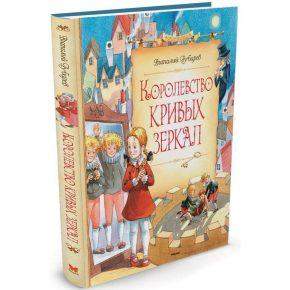 """""""Greizo spoguļu karaļvalsts"""" ir bērnu mēneša grāmata novembrī"""