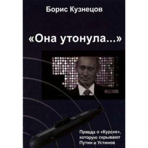 """Борис Кузнецов. """"Она утонула..."""" Правда о """"Курске"""", которую скрывают Путин и Устинов"""