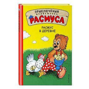 """""""Приключения медвежонка Расмуса"""""""