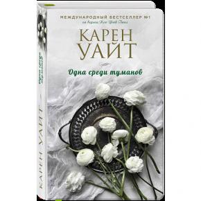 "Карен Уайт ""Одна среди туманов"""