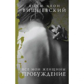 """Януш Вишневский """"Все мои женщины. Пробуждение"""""""