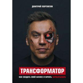"""Дмитрий Портнягин """"Трансформатор. Как создать свой бизнес и начать зарабатывать"""""""