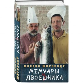 "Михаил Ширвиндт ""Мемуары двоечника"""