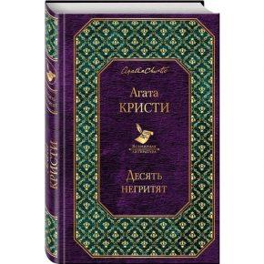 """Книга месяца в январе """"Десять негритят"""""""