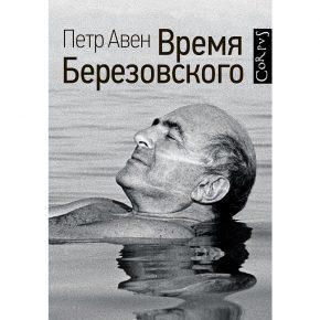 """Петр Авен """"Время Березовского"""""""