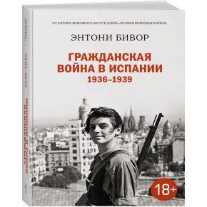 """Энтони Бивор """"Гражданская война в Испании 1936-1939"""""""