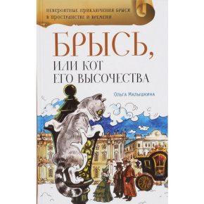 """""""Брысь, или Кот Его Высочества"""" и другие приключения Брыся"""