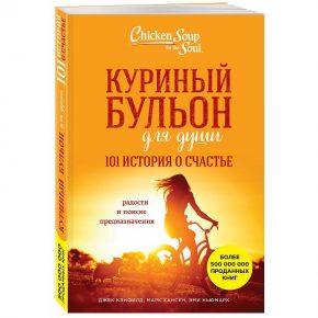 """""""Куриный бульон для души: 101 история о счастье"""""""