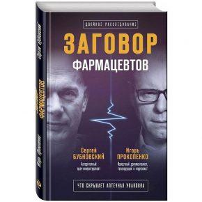 """Сергей Бубновский, Игорь Прокопенко """"Заговор фармацевтов"""""""