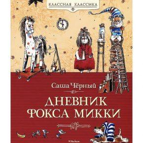 """Bērnu mēneša grāmata """"Foksa Mikki dienasgrāmata"""""""