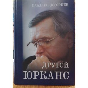 "Владлен Дозорцев ""Другой Юрканс"""