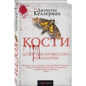 """Джонатан Келлерман """"Кости"""""""