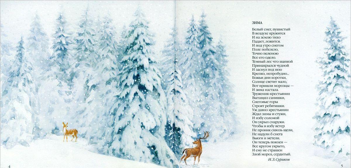 картинка к стиху зима суриков семьи